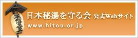 日本秘湯を守る会公式Web