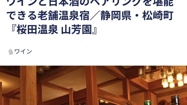 「たのしいお酒.jp」(とがみあつし氏執筆)に掲載されました!