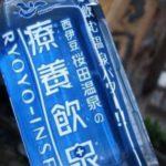 桜田温泉ナチュラルミネラルウォーター「療養飲泉」【新規生産販売終了】のお知らせ